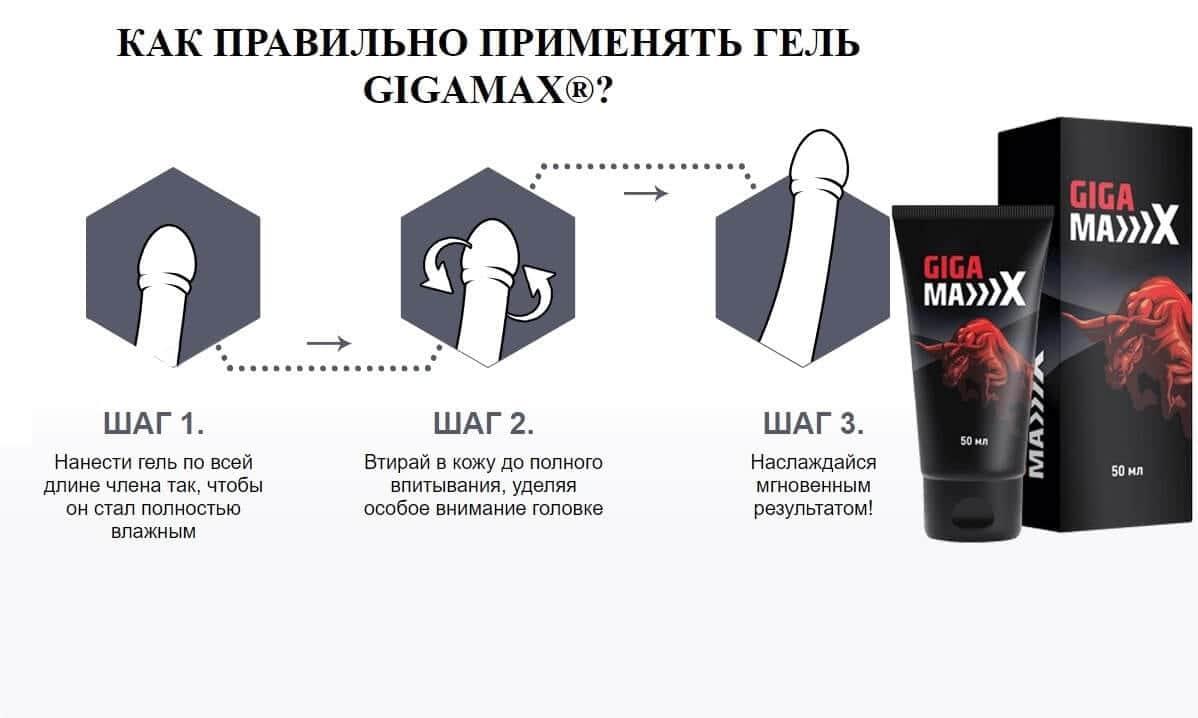 Инструкция по использованию Гигамакс